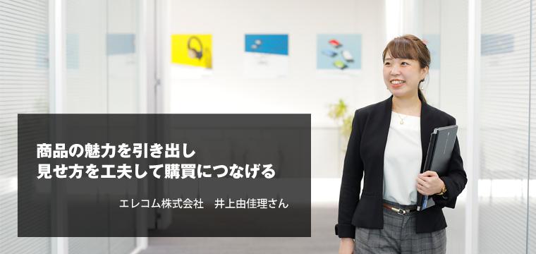 <後編>エレコム株式会社