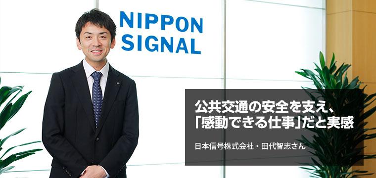 <前編>日本信号株式会社