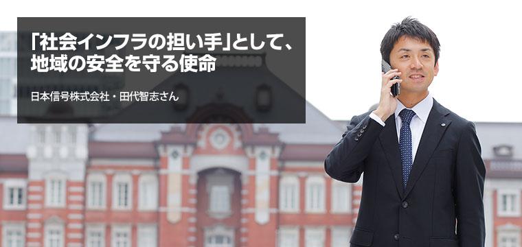 <後編>日本信号株式会社