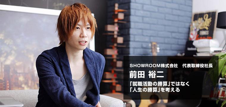 SHOWROOM社長 前田裕二の「努力すれば報われる世界を作りたい」という価値観|後編 | 就職ジャーナル