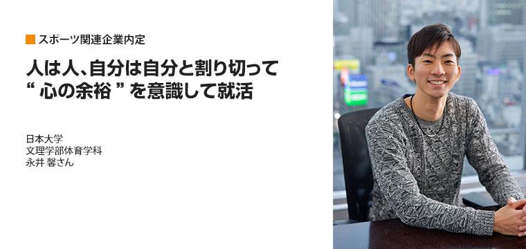 スポーツ関連企業内定 日本大学 永井 馨さん