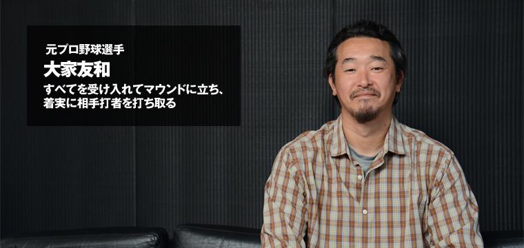 大家友和さん(元プロ野球選手)の「仕事とは?」|前編 | 就職ジャーナル