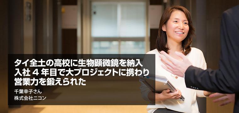 <前編>株式会社ニコン