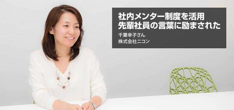 <後編>株式会社ニコン