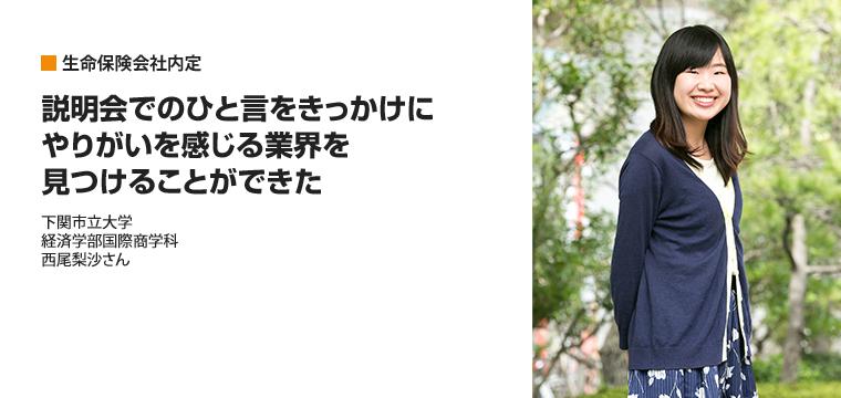 生命保険会社内定 下関市立大学 西尾梨沙さん