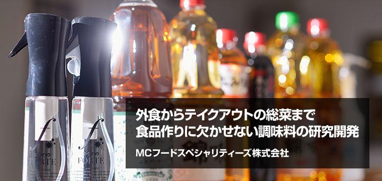 <前編>【MCフードスペシャリティーズ株式会社】シゴトバ紹介