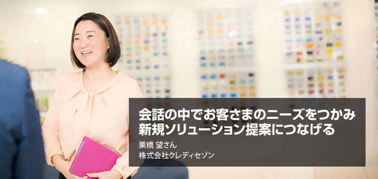 <前編>株式会社クレディセゾン