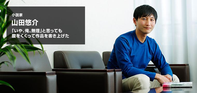 山田悠介さん(小説家)の「仕事とは?」|前編 | 就職ジャーナル