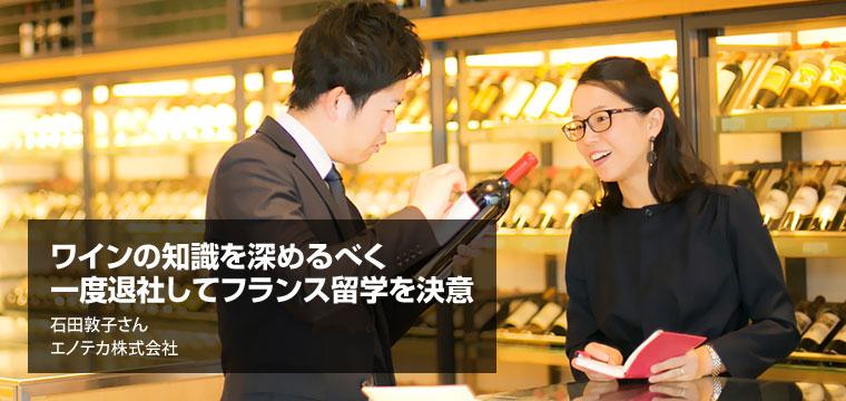 <前編>エノテカ株式会社