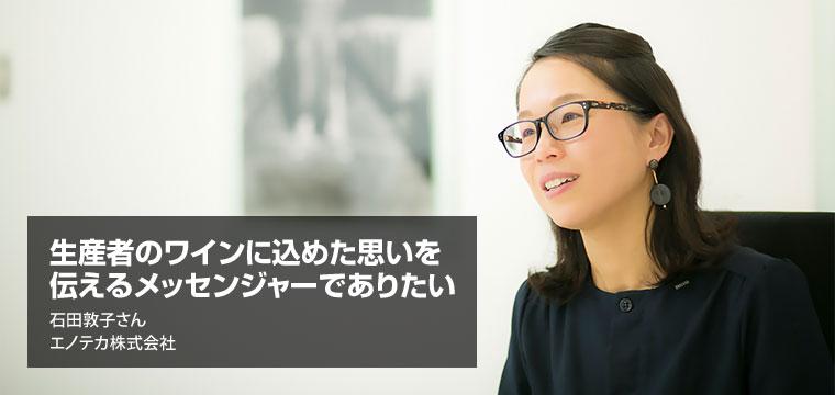 <後編>エノテカ株式会社