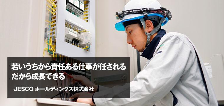 <後編>【JESCOホールディングス株式会社】社員インタビュー