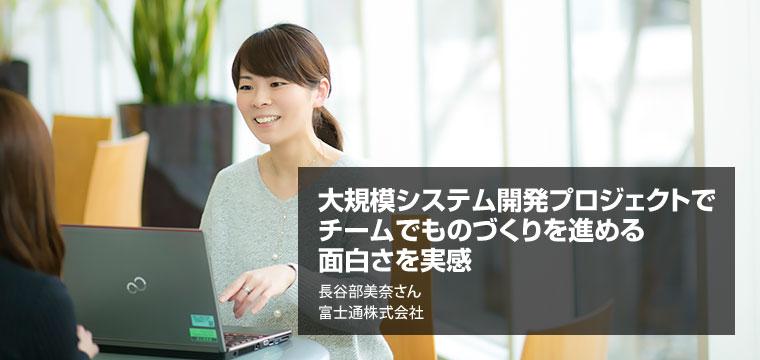 <前編>富士通株式会社
