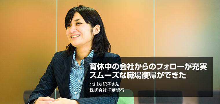 <後編>株式会社千葉銀行
