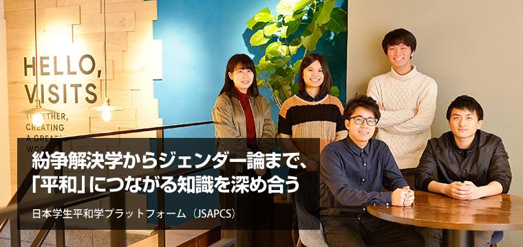 日本学生平和学プラットフォーム(JSAPCS)