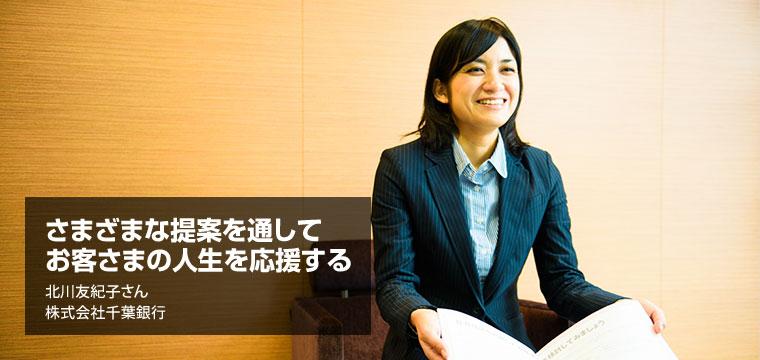 <前編>株式会社千葉銀行