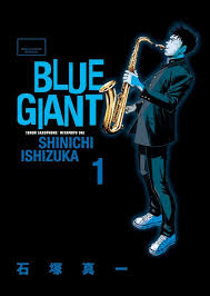 『BLUE GIANT』(ブルージャイアント)書影