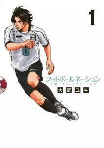 『フットボールネーション』1巻書影