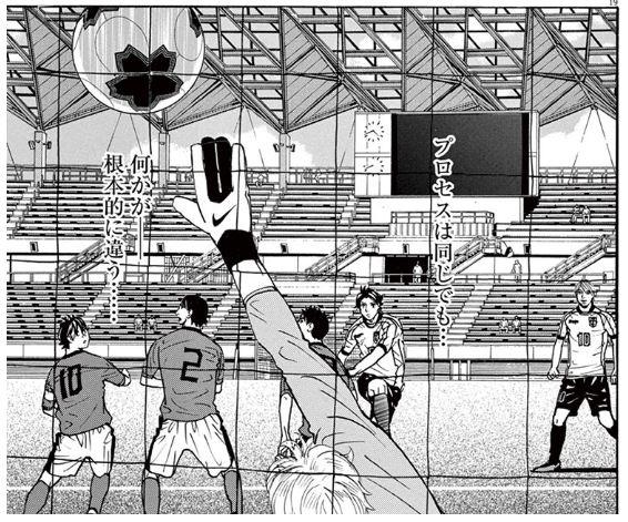 『フットボールネーション』4巻、田之上が「プロセスは同じでも…何かがーー根本的に違う……」と気づくシーン