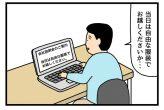 たのしい就活4コマ「会社説明会」