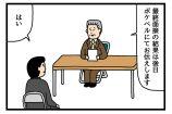 たのしい就活4コマ第2回「採用通知」
