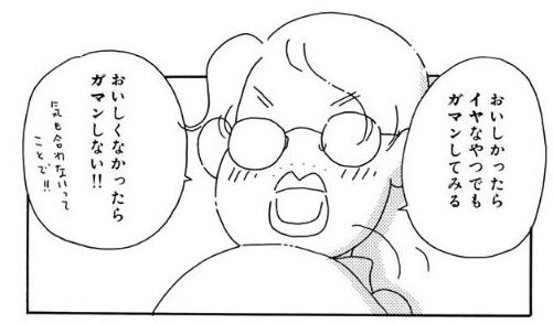 「おいピータン!!」第3巻「おいしかったらイヤなやつでもガマンしてみる。おいしくなかったらガマンしない!!」のシーン
