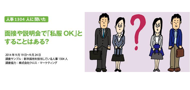 人事1304人に聞いた 「面接や説明会で『私服OK』とすることはある?」【人事のホンネ】トップ画像