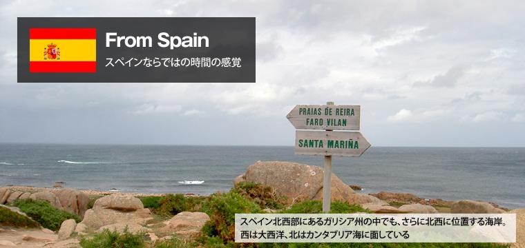 FROM SPAIN スペインならではの時間の感覚 (写真は、スペイン北西部にあるガリシア州の中でも、さらに北西に位置する海岸。西は大西洋、北はタブリア海に面している)
