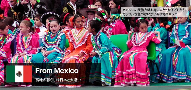 FROM MEXICO(高地の暮らしは日本と大違い)トップ画像(写真は、メキシコの民族衣装を身にまとった子供たち。カラフルな色使いがいかにもメキシコ。)