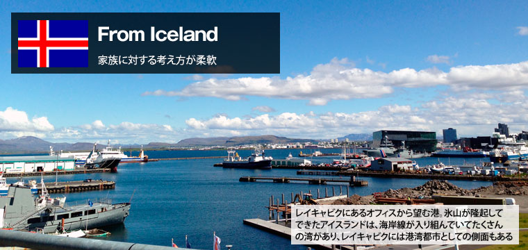 From Iceland(家族に対する考え方が柔軟)トップ画像(写真は、レイキャビクにあるオフィスから望む港。氷山が隆起してできたアイスランドは、海岸線が入り組んでいてたくさんの湾があり、レイキャビクには港湾都市としての側面もある)