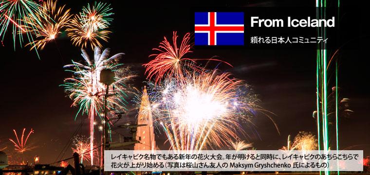 From Iceland (頼れる日本人コミュニティ)トップ画像(写真は、桜山さん友人のMaksym Gryshchenko氏によるもので、レイキャビク名物でもある新年の花火大会。年が明けると同時に、レイキャビクのあちらこちらで花火が上がり始める)