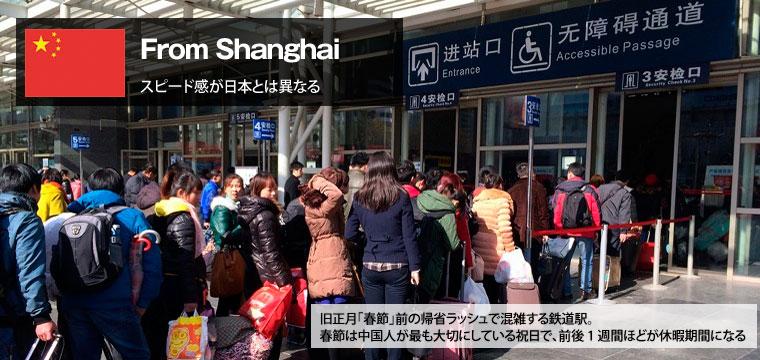 From Shanghai (スピード感が日本とは異なる) トップ画像(写真は、旧正月「春節」前の規制ラッシュで混雑する鉄道駅。春節は、中国人が最も大切にしている祝日で、前後1週間ほどが休暇期間になる)