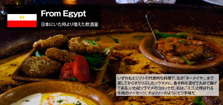 From Egyptトップ画像(写真は、いずれもエジプトの代表的な料理で、左が「ターメイヤ」。水でもどしてからすりつぶしたソラマメに、香辛料を混ぜて丸めてあげてある、いわばソラマメのコロッケ。右は、「スゴ」と呼ばれる牛肉のソーセージ。チョリソーのようにピリ辛味だ。)
