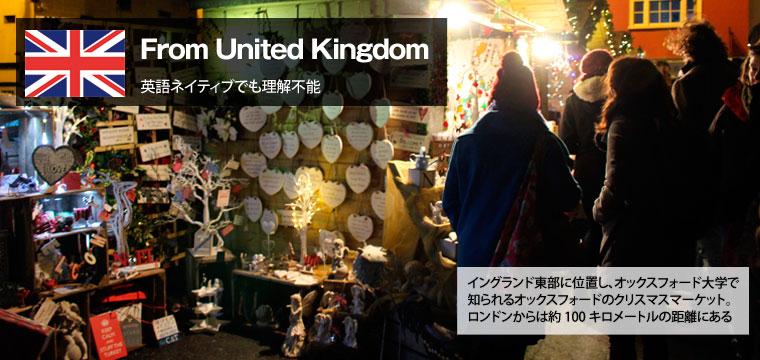 From United Kingdom (英語ネイティブでも理解不能)トップ画像 (写真は、イングランド東部に位置し、オックスフォード大学で知られるオックスフォードのクリスマスマーケット。ロンドンからは約100キロメートルの距離にある)