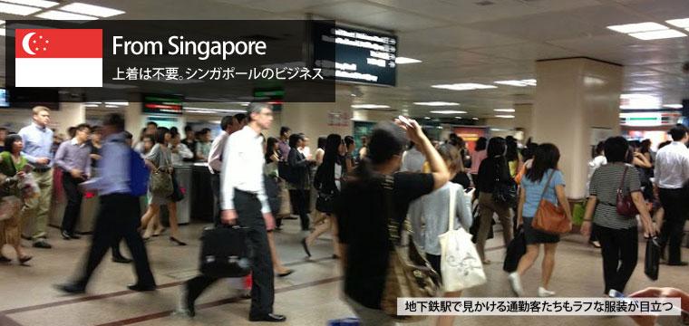 From Singapore 上着は不要、シンガポールのビジネス トップ画像(写真は、シンガポールの地下鉄駅で見かける、ラフな服装をした通勤客)