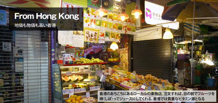 From Hong Kong (地価も物価も高い香港)トップ画像 (写真は香港のあちこちにあるローカルの果物店。注文すれば、目の前でフルーツを絞ってジュースにしてくれる。香港では貴重なビタミン源となる)