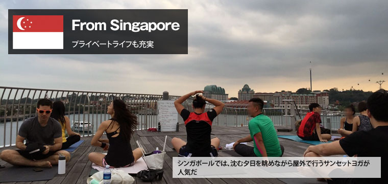 From Singapore (プライベートライフも充実)トップ画像(写真は、シンガポールで人気の、沈む夕日を眺めながら屋外で行うサンセットヨガ)