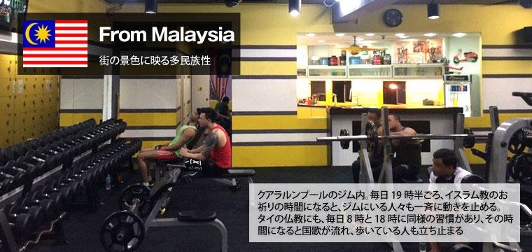 From Malaysia (街の景色に移る多民族性)トップ画像(写真はクアラルンプールのジム内。毎日19時半ごろ、イスラム今日のお祈りの時間になると、ジムにいる人々も一斉に動きを止める。タイの仏教にも、毎日8時と18時に同様の週刊があり、その時間になると国家が流れ、歩いている人も立ち止まる)