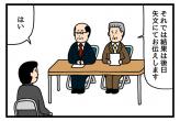 たのしい就活4コマ第4回「結果通知②」