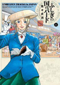 『ふしぎの国のバード』(佐々大河/KADOKAWA)第1巻書影