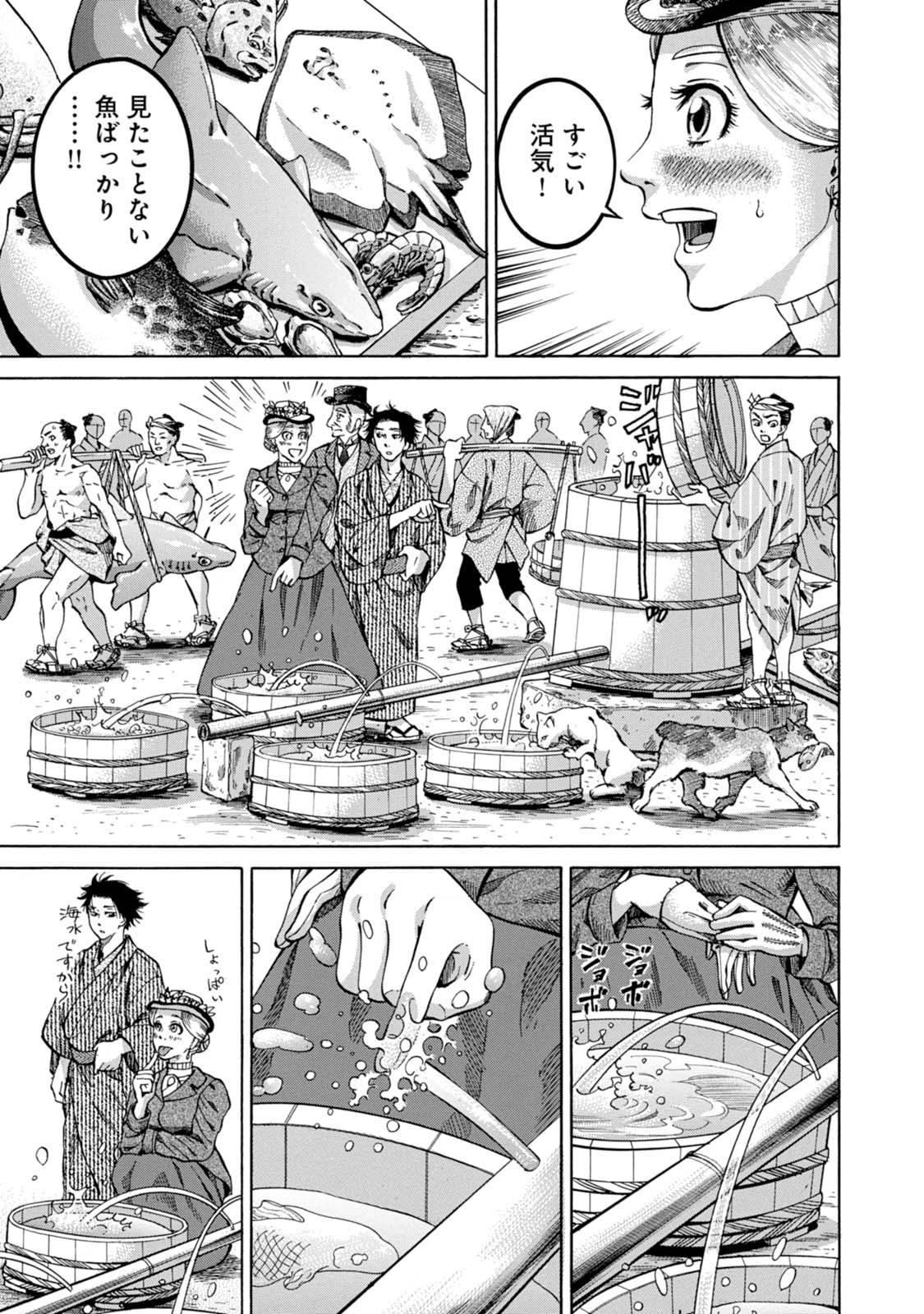 『ふしぎの国のバード』第1巻、横浜の街中で日本の慣習に触れたイザベラ・バードが興味を示すシーン