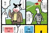 【マンガで用語解説!?】第3回「『OB・OG』ってどういう意味?就活中によく聞く『OB訪問』とは?」_1ページ目