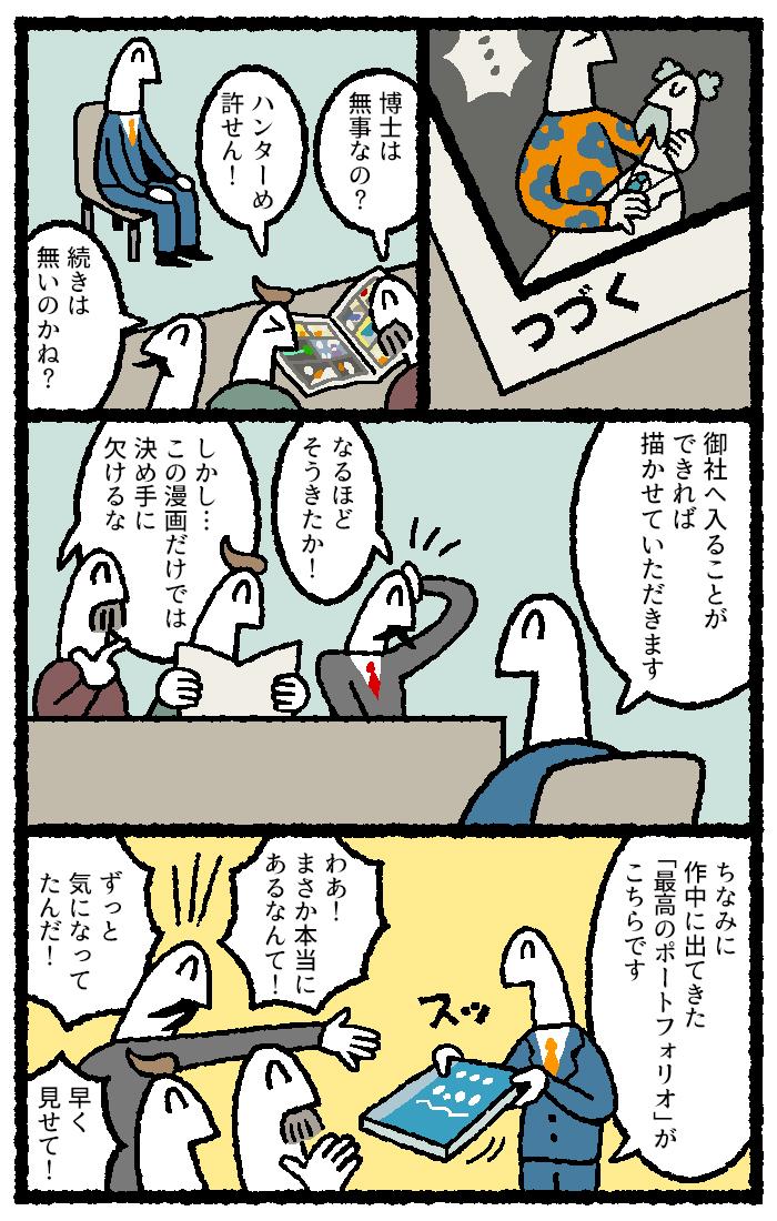 【マンガで用語解説!?】第5回「『ポートフォリオ』ってどういう意味?就活でよく聞くポートフォリオとは?」_3コマ目