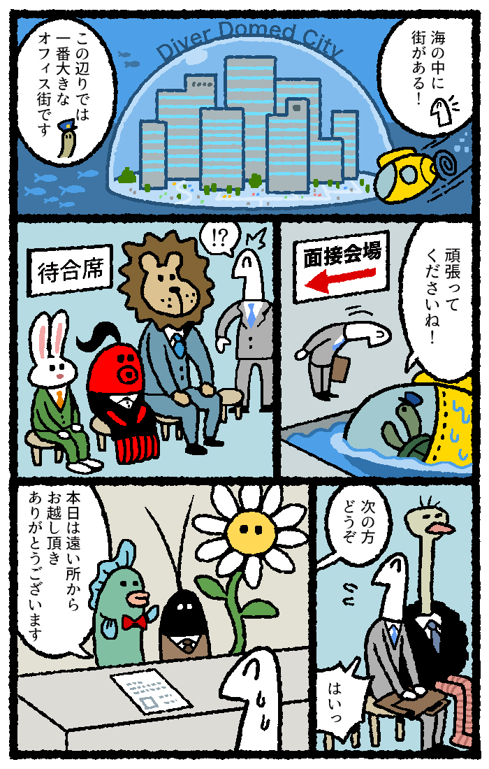 【マンガで用語解説!?】第6回「『ダイバーシティ』ってどういう意味?」「就活や雇用の場で使われるダイバーシティって何を指すの?」_2コマ目