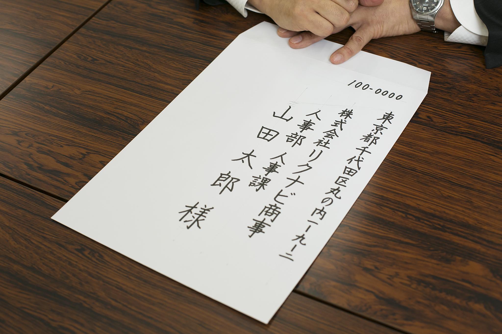 内定承諾書を送る封筒の見本画像