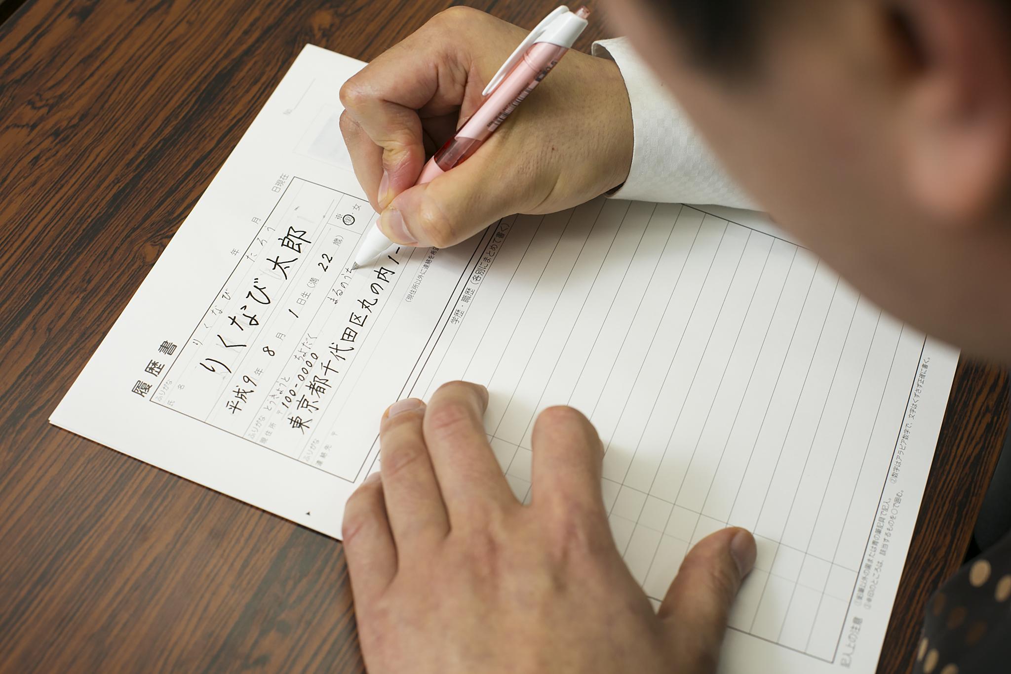 氏名は1.0ミリ、住所は0.7ミリ、ふりがなは0.5ミリのボールペンで書いた履歴書の画像