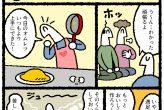 【マンガで用語解説!?】第8回「ハングリー精神ってどういう意味?」_ページ1