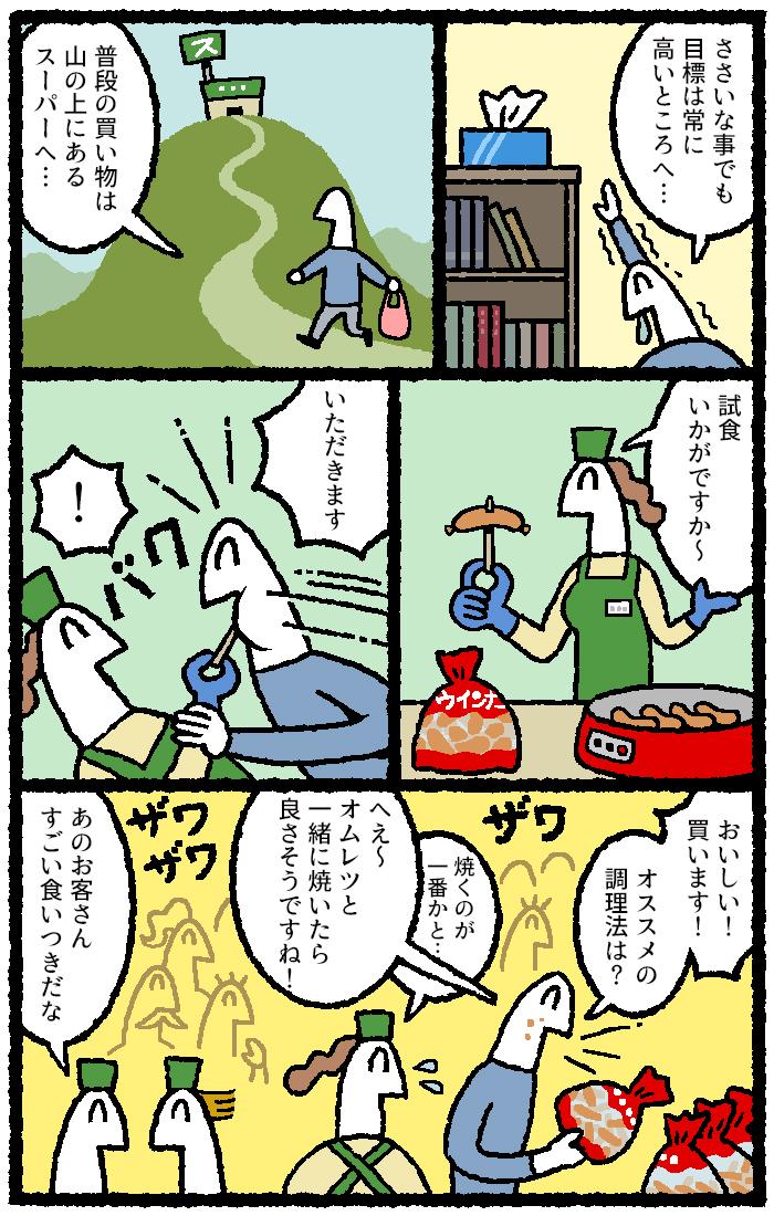 【マンガで用語解説!?】第8回「ハングリー精神ってどういう意味?」_ページ2