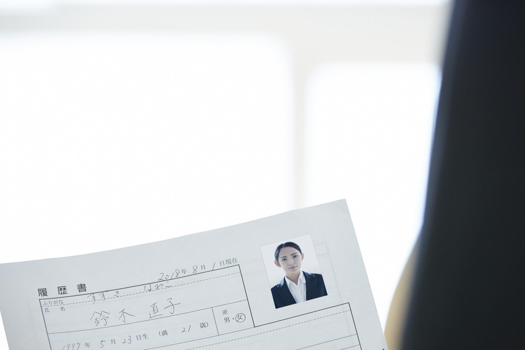 写真を貼ってある履歴書