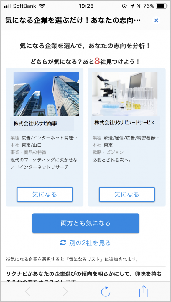 リクナビ2社比較_サンプル画面