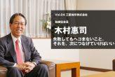 三菱地所株式会社 取締役会長 木村惠司【企業TOPが語る 仕事とは?】